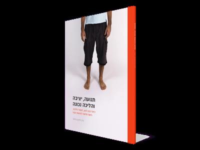 ספר תנועה ויציבה נכונה - נדב חייקין בנתור